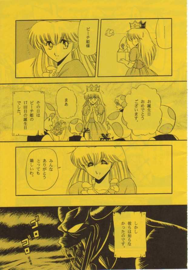 【スーマリ エロ漫画・エロ同人誌】ピーチ姫がクッパに捕われて陵辱レイプされちゃってるンゴw各面クリアするごとにボスに犯されて最後は・・03