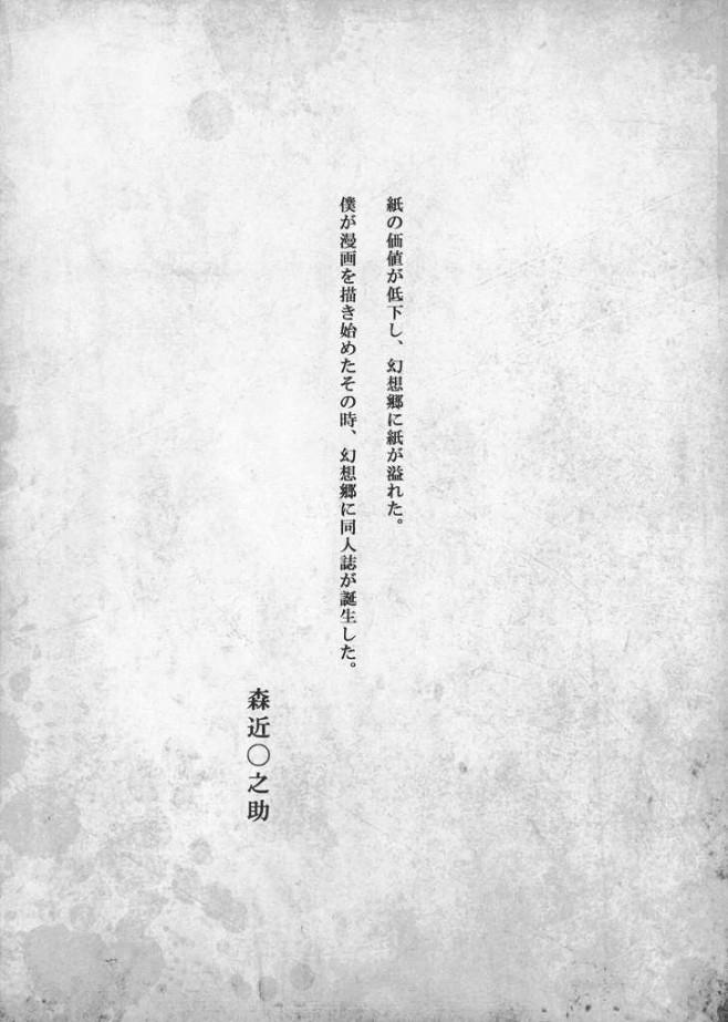 東方 エロ漫画・エロ同人誌|香霖が好き放題する霊夢と魔理沙をエッチにお仕置きww 03