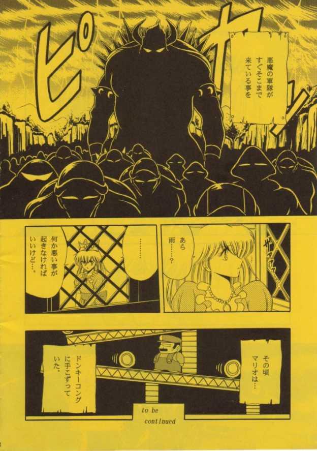【スーマリ エロ漫画・エロ同人誌】ピーチ姫がクッパに捕われて陵辱レイプされちゃってるンゴw各面クリアするごとにボスに犯されて最後は・・04