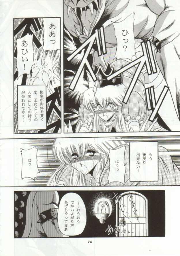 【スーマリ エロ漫画・エロ同人誌】クッパにさらわれて犯されまくってるピーチ姫がまたさらわれたwww 06