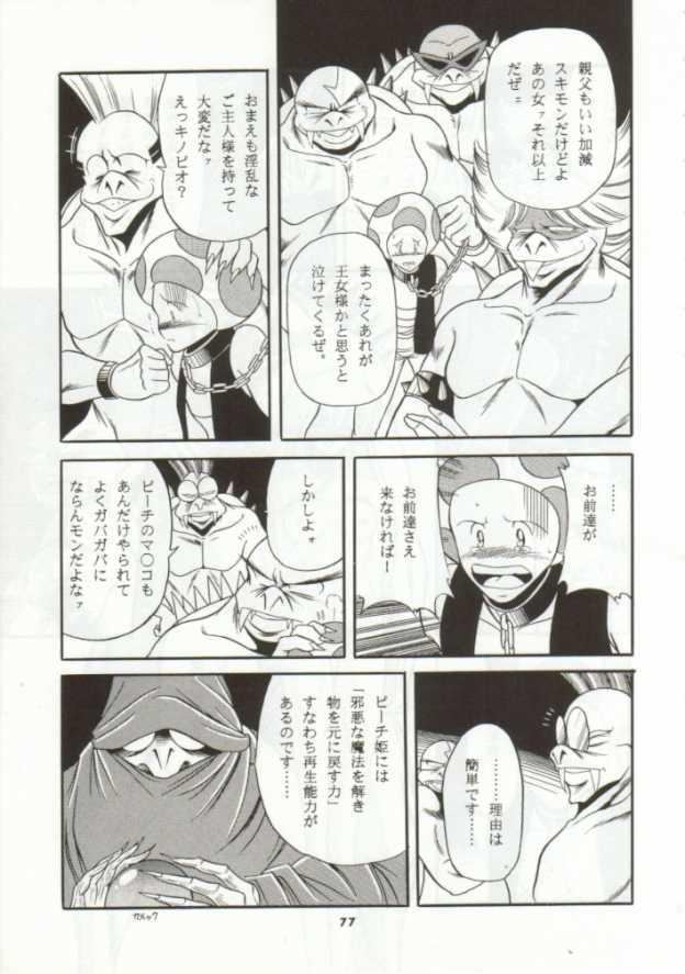 【スーマリ エロ漫画・エロ同人誌】クッパにさらわれて犯されまくってるピーチ姫がまたさらわれたwww 07