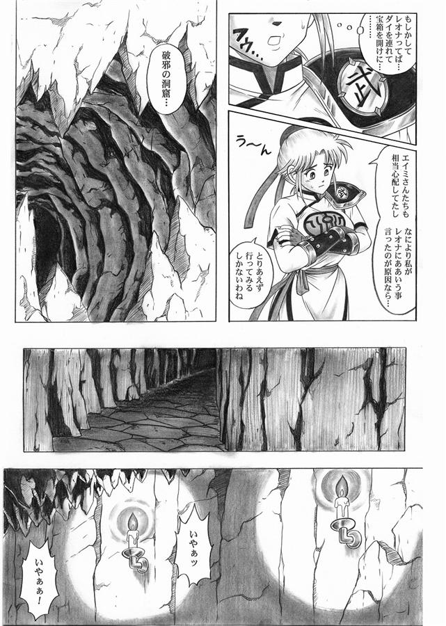 【ダイの大冒険 エロ漫画・エロ同人誌】レオナやマァムが触手や異種ちんこで陵辱されまくりの詰め合わせwwwww09