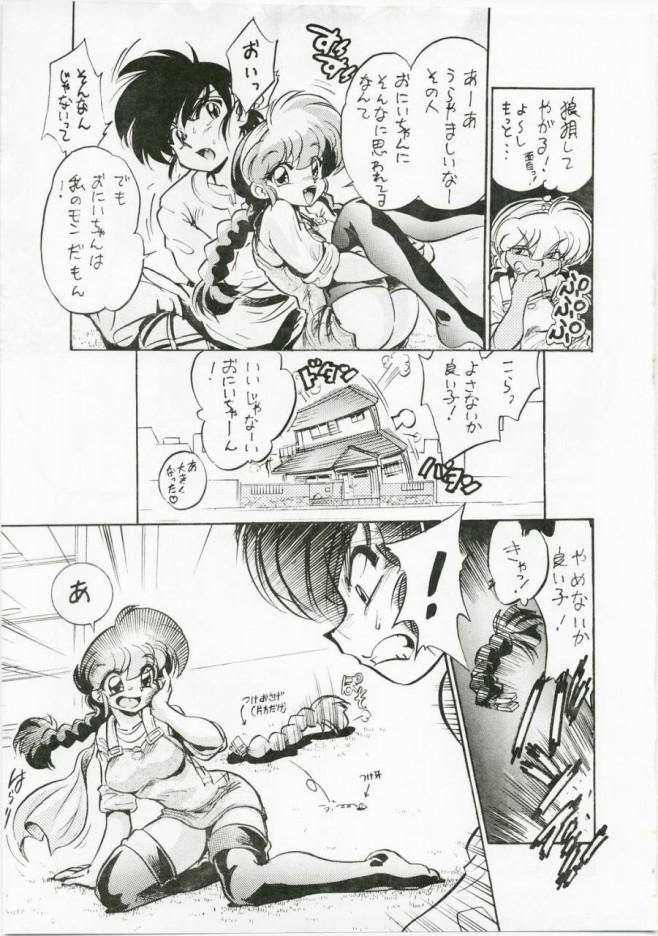 らんま1/2 エロ漫画・エロ同人誌|乱馬が良牙とマジトーンでエッチ始めちゃったww 10