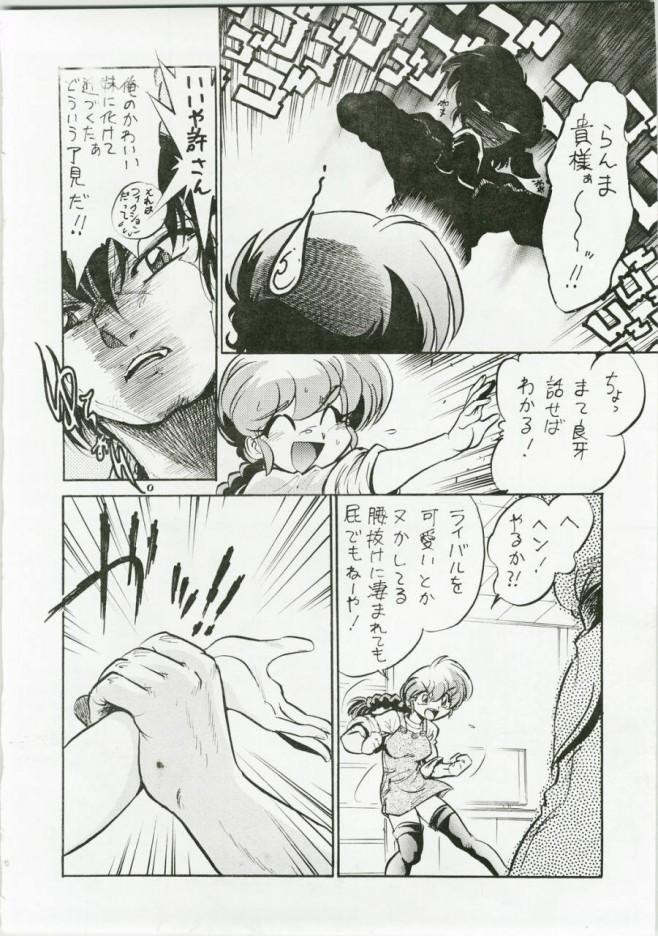 らんま1/2 エロ漫画・エロ同人誌|乱馬が良牙とマジトーンでエッチ始めちゃったww 11