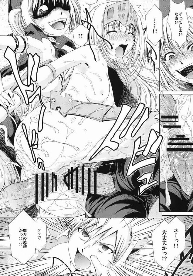 【これゾン エロ漫画・エロ同人誌】ユーちゃんが織戸闘莉王とフタナリの京子にまんことアナル2穴同時ファックされて3Pセックスで中出しされてるーww 11