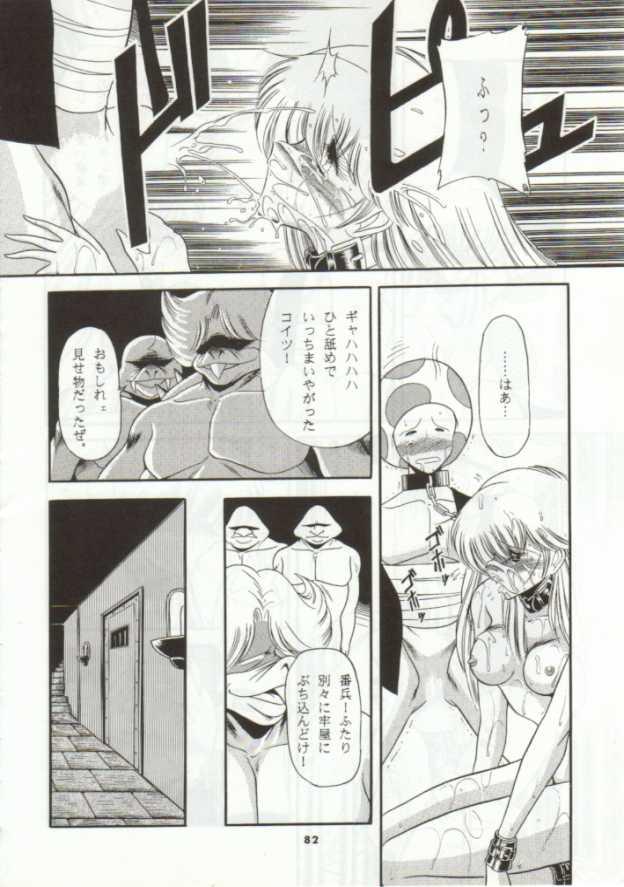 【スーマリ エロ漫画・エロ同人誌】クッパにさらわれて犯されまくってるピーチ姫がまたさらわれたwww 12