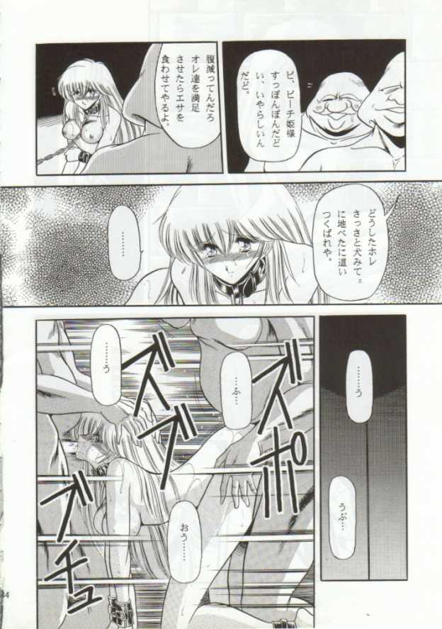 【スーマリ エロ漫画・エロ同人誌】クッパにさらわれて犯されまくってるピーチ姫がまたさらわれたwww 14