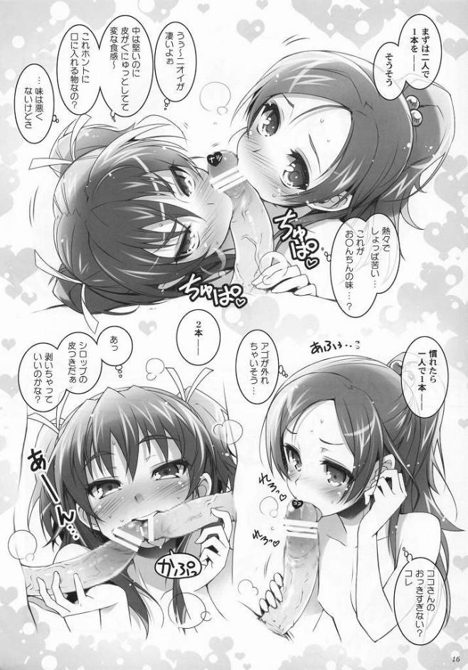 プリキュア エロ漫画・エロ同人誌|ロリなプリキュアが乱交でチンコ咥えまくりwwww 15