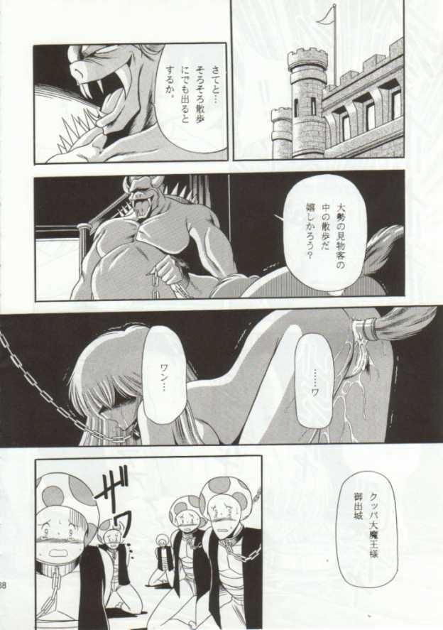 【スーマリ エロ漫画・エロ同人誌】クッパにさらわれて犯されまくってるピーチ姫がまたさらわれたwww 18