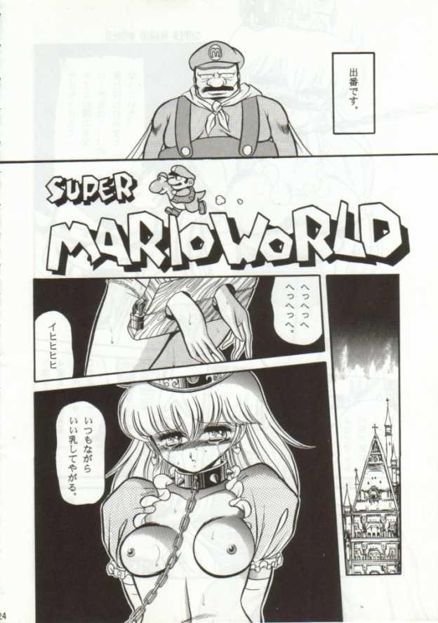 【スーマリ エロ漫画・エロ同人誌】ピーチ姫がクッパに捕われて陵辱レイプされちゃってるンゴw各面クリアするごとにボスに犯されて最後は・・20
