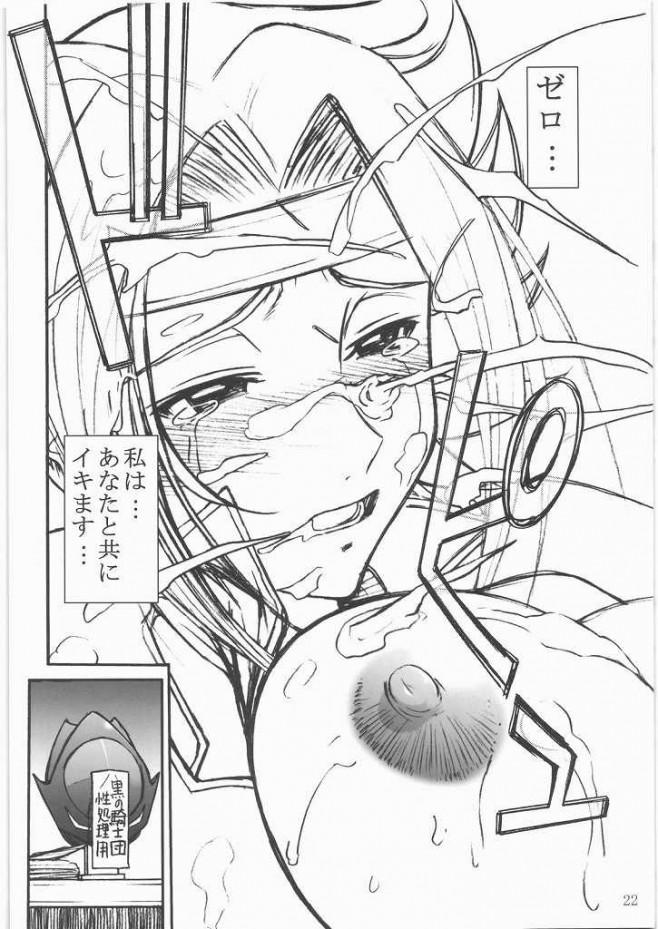 コードギアス エロ漫画・エロ同人誌|巨乳の紅月カレンがゼロの仮面つけた男を全部ゼロと思ってエロ奉仕してるwエッチな恰好させられて最後は乱交セックスwww 20