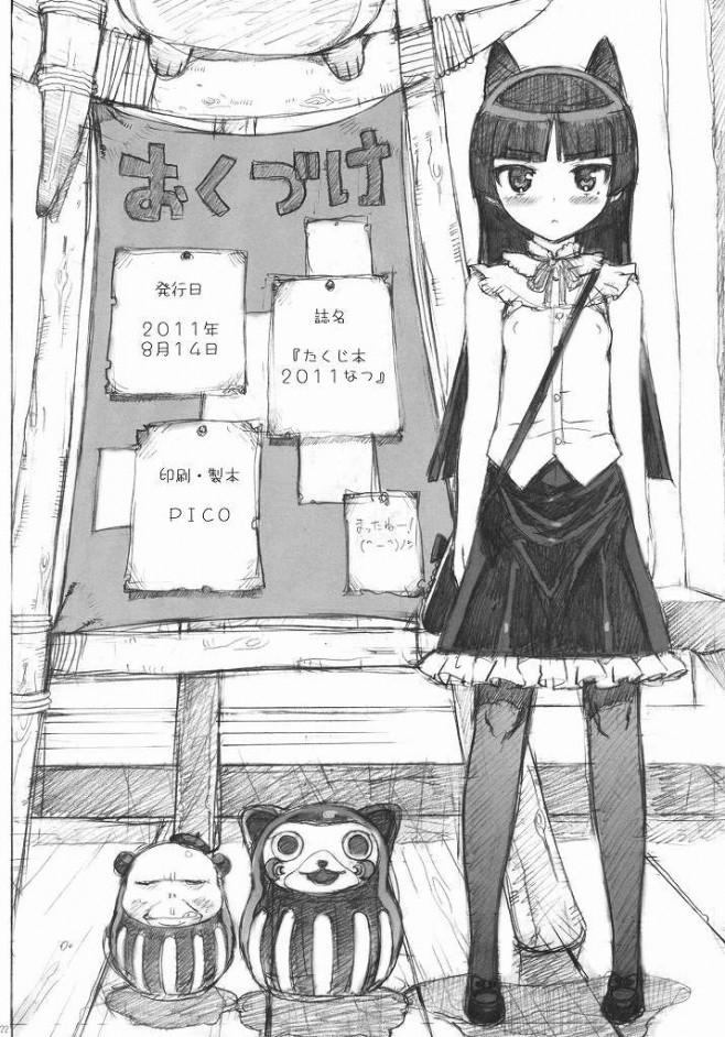 俺妹 エロ漫画・エロ同人誌|京介が麻奈実の巨乳を弄ったらすぐチンコ欲しがってるんだがwww 20