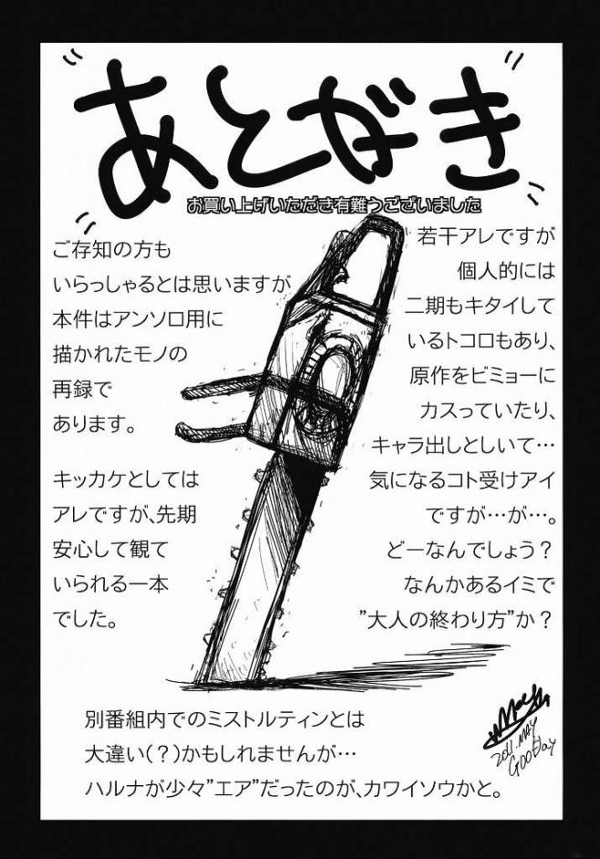 【これゾン エロ漫画・エロ同人誌】ユーちゃんが織戸闘莉王とフタナリの京子にまんことアナル2穴同時ファックされて3Pセックスで中出しされてるーww 23