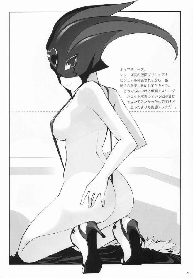 プリキュア エロ漫画・エロ同人誌|ロリなプリキュアが乱交でチンコ咥えまくりwwww 23