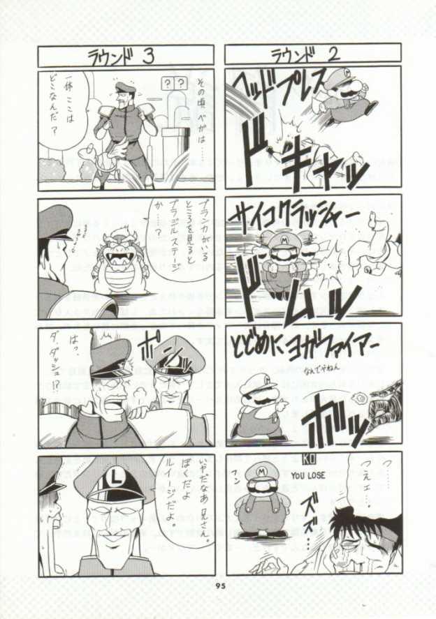 【スーマリ エロ漫画・エロ同人誌】クッパにさらわれて犯されまくってるピーチ姫がまたさらわれたwww 25