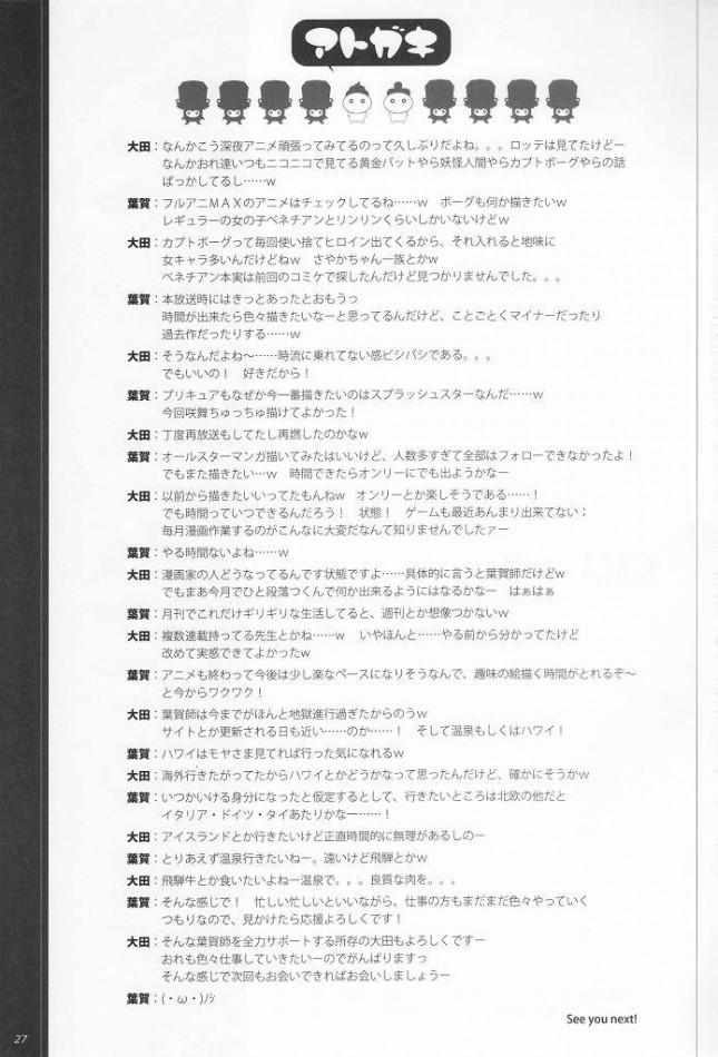 プリキュア エロ漫画・エロ同人誌|ロリなプリキュアが乱交でチンコ咥えまくりwwww 26