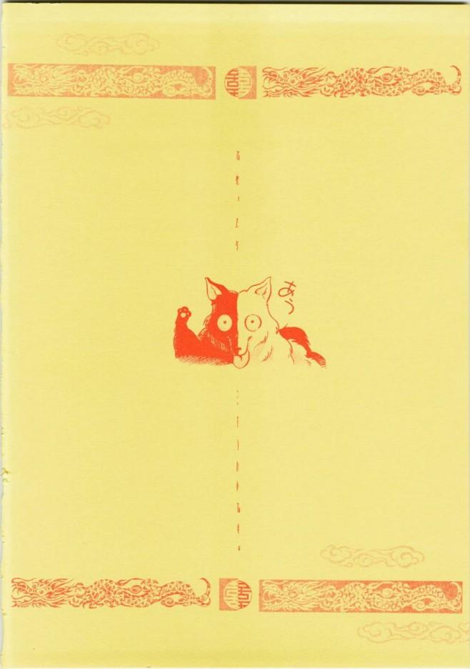 らんま1/2 エロ漫画・エロ同人誌|乱馬が良牙とマジトーンでエッチ始めちゃったww 27