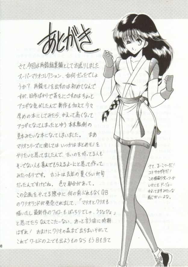 【スーマリ エロ漫画・エロ同人誌】クッパにさらわれて犯されまくってるピーチ姫がまたさらわれたwww 28