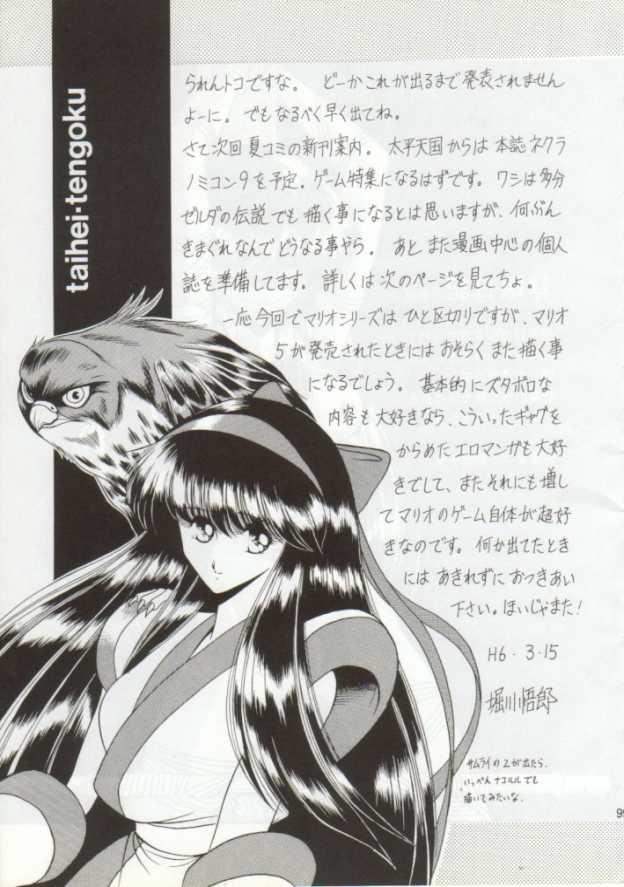 【スーマリ エロ漫画・エロ同人誌】クッパにさらわれて犯されまくってるピーチ姫がまたさらわれたwww 29