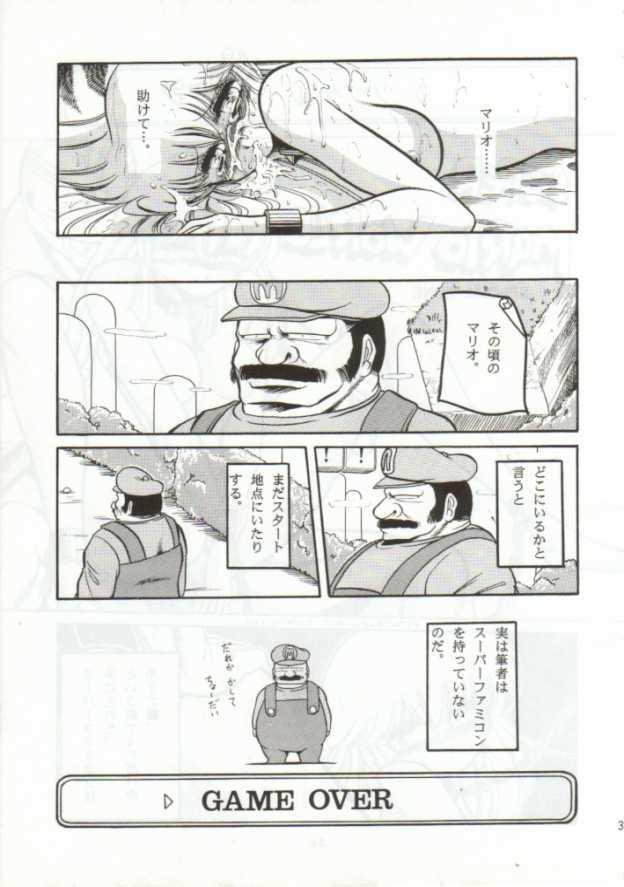 【スーマリ エロ漫画・エロ同人誌】ピーチ姫がクッパに捕われて陵辱レイプされちゃってるンゴw各面クリアするごとにボスに犯されて最後は・・31