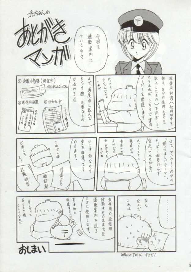 【スーマリ エロ漫画・エロ同人誌】クッパにさらわれて犯されまくってるピーチ姫がまたさらわれたwww 31