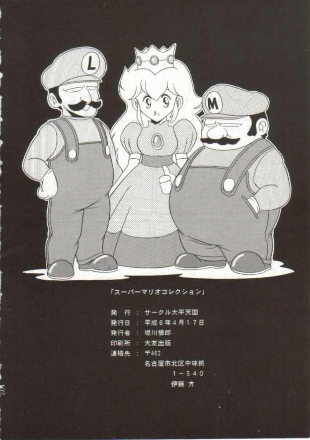 【スーマリ エロ漫画・エロ同人誌】クッパにさらわれて犯されまくってるピーチ姫がまたさらわれたwww 32