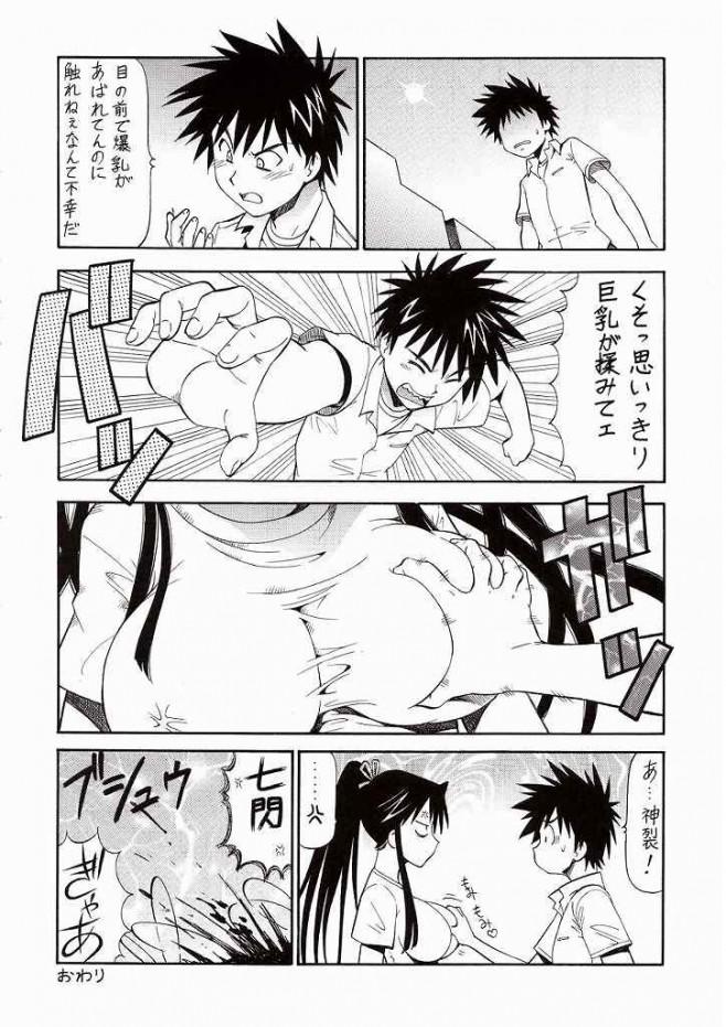 上条当麻とインデックスがセックスしてたら、それに興味を持った風斬氷華と3P<とある魔術の禁書目録 エロ漫画・エロ同人誌