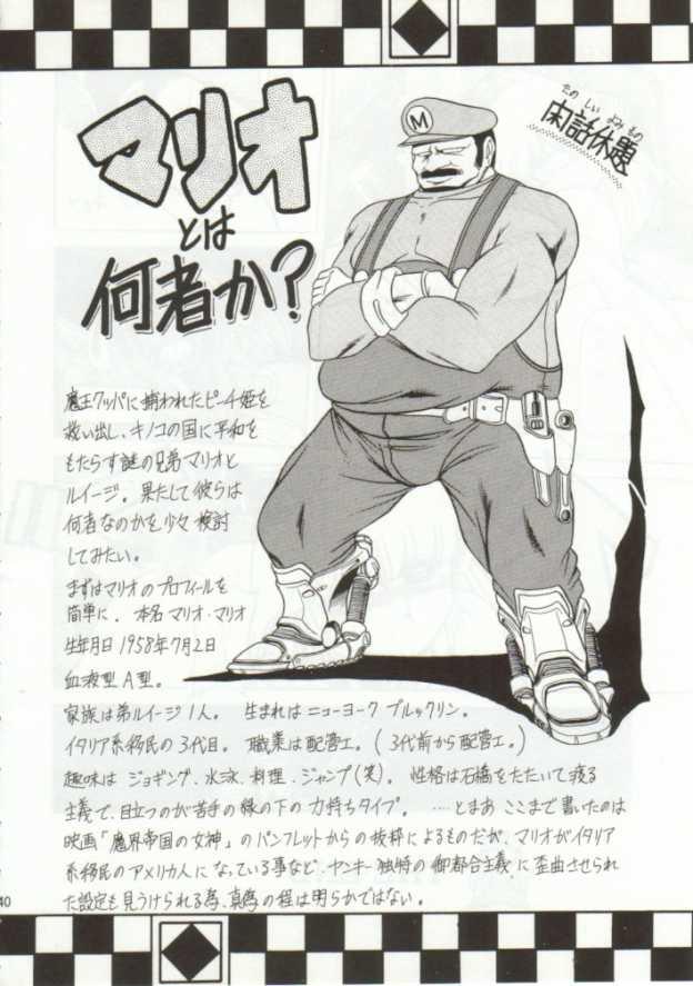 【スーマリ エロ漫画・エロ同人誌】ピーチ姫がクッパに捕われて陵辱レイプされちゃってるンゴw各面クリアするごとにボスに犯されて最後は・・36