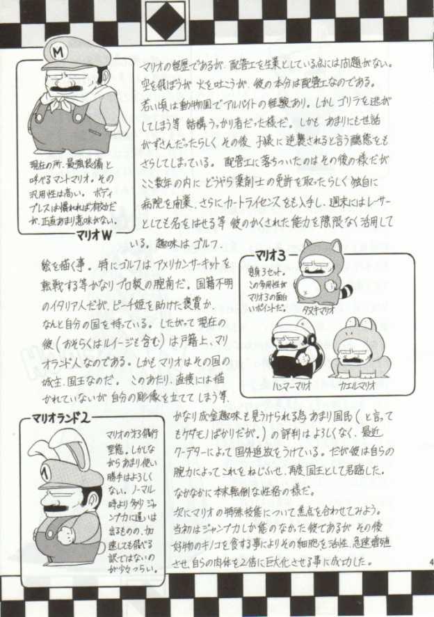 【スーマリ エロ漫画・エロ同人誌】ピーチ姫がクッパに捕われて陵辱レイプされちゃってるンゴw各面クリアするごとにボスに犯されて最後は・・37