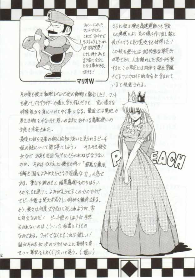 【スーマリ エロ漫画・エロ同人誌】ピーチ姫がクッパに捕われて陵辱レイプされちゃってるンゴw各面クリアするごとにボスに犯されて最後は・・38