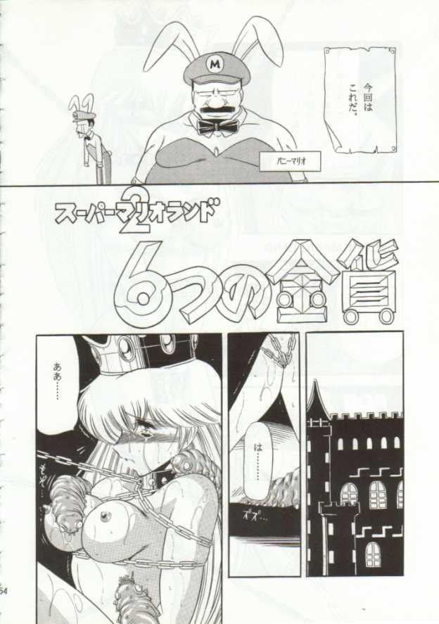 【スーマリ エロ漫画・エロ同人誌】ピーチ姫がクッパに捕われて陵辱レイプされちゃってるンゴw各面クリアするごとにボスに犯されて最後は・・50