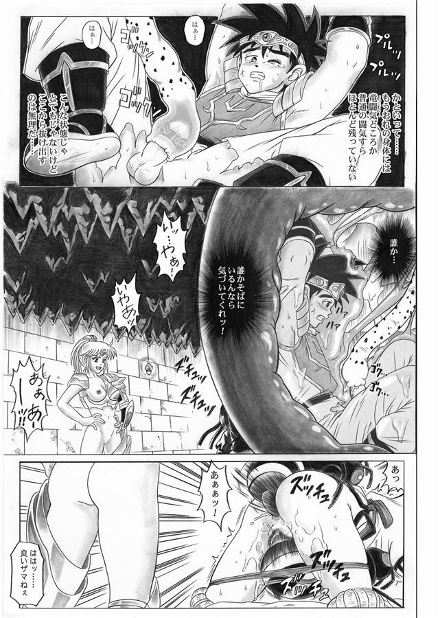 【ダイの大冒険 エロ漫画・エロ同人誌】レオナやマァムが触手や異種ちんこで陵辱されまくりの詰め合わせwwwww57