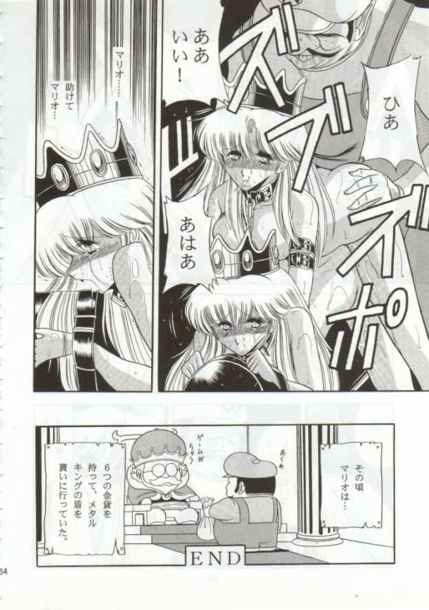【スーマリ エロ漫画・エロ同人誌】ピーチ姫がクッパに捕われて陵辱レイプされちゃってるンゴw各面クリアするごとにボスに犯されて最後は・・60