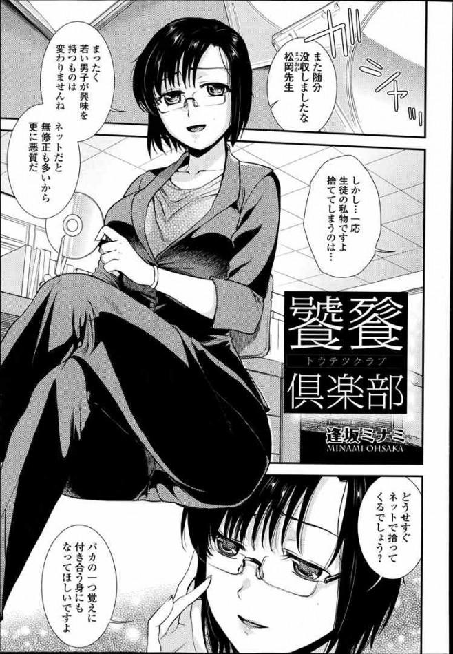 【エロ漫画】巨乳教師が襲われて集団レイプされちゃってるw【無料 エロ漫画】 (5)