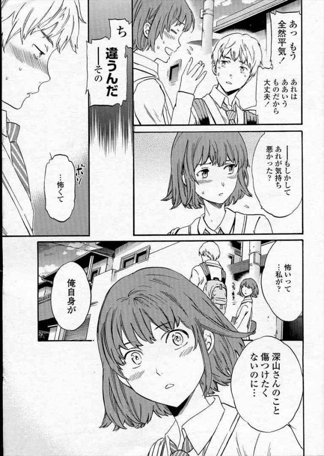 【エロ漫画】貧乳の彼女と初体験したら気まずくなっちゃってどうしようと思ってたら家に誘われたからエッチしちゃうよ【Cuvie エロ同人】_ (7)
