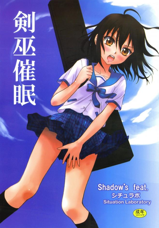 姫柊雪菜が催眠術にかかちゃって校内でオナニー始めちゃったw男子生徒に見られちゃって強制フェラで口内射精されちゃって終わったかと思ったら・・・<ストライク エロ漫画・エロ同人誌