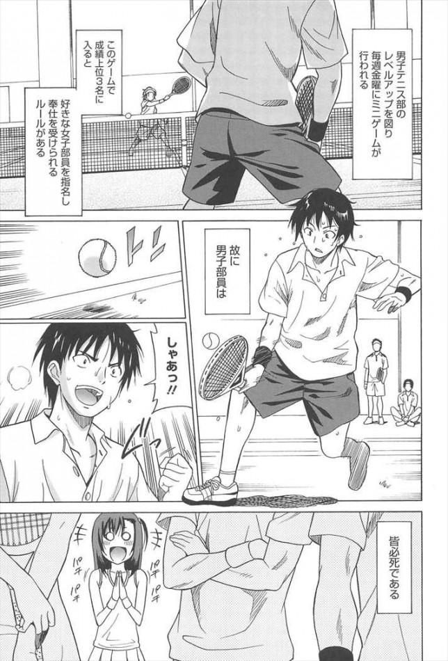 【エロ漫画】テニスのミニゲームで上位に入れば女子テニス部の巨乳JKを指名してエッチできるシステム【音乃夏 エロ同人】