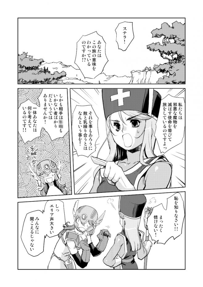 【ドラクエ エロ漫画・エロ同人誌】ショタっ子を食べまくってる巨乳女戦士を女僧侶が説教した結果wwwwwwwwwwwwwwwwwwwwwwwww priest_digital06