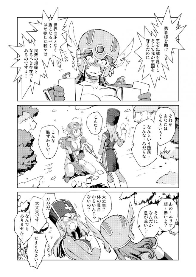 【ドラクエ エロ漫画・エロ同人誌】ショタっ子を食べまくってる巨乳女戦士を女僧侶が説教した結果wwwwwwwwwwwwwwwwwwwwwwwww priest_digital08