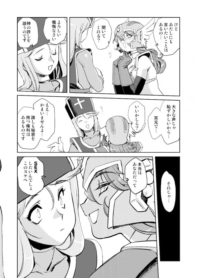 【ドラクエ エロ漫画・エロ同人誌】ショタっ子を食べまくってる巨乳女戦士を女僧侶が説教した結果wwwwwwwwwwwwwwwwwwwwwwwww priest_digital10