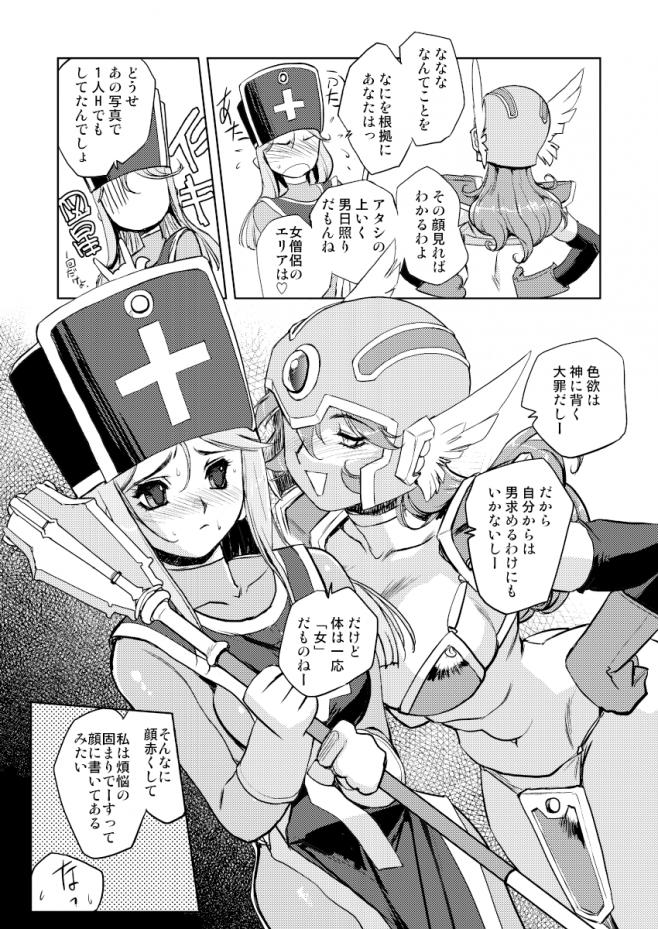 【ドラクエ エロ漫画・エロ同人誌】ショタっ子を食べまくってる巨乳女戦士を女僧侶が説教した結果wwwwwwwwwwwwwwwwwwwwwwwww priest_digital11