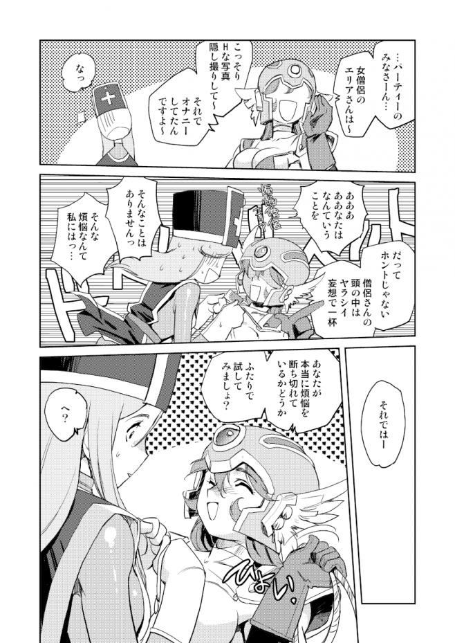 【ドラクエ エロ漫画・エロ同人誌】ショタっ子を食べまくってる巨乳女戦士を女僧侶が説教した結果wwwwwwwwwwwwwwwwwwwwwwwww priest_digital13
