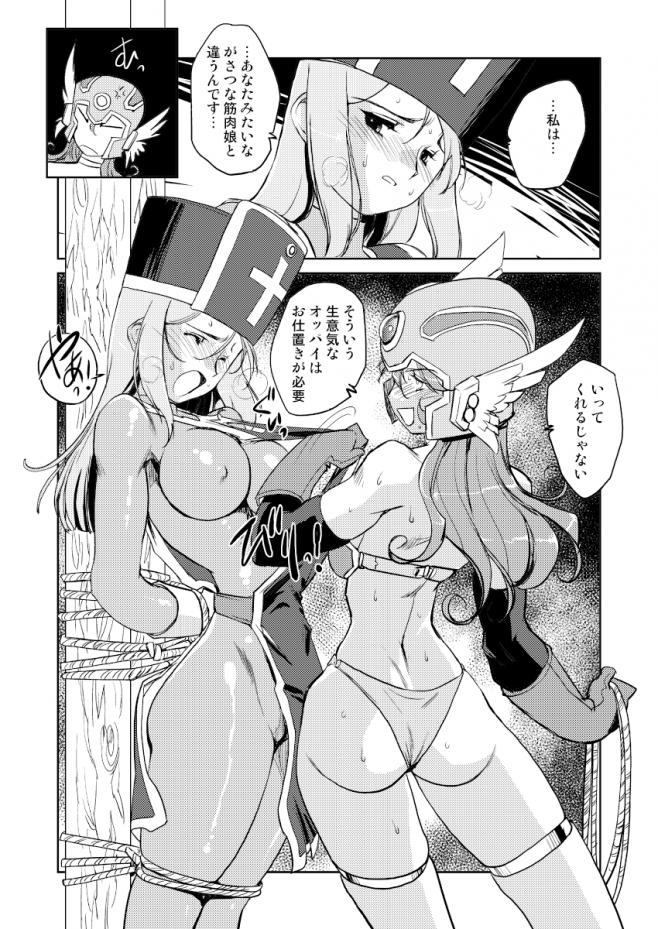 【ドラクエ エロ漫画・エロ同人誌】ショタっ子を食べまくってる巨乳女戦士を女僧侶が説教した結果wwwwwwwwwwwwwwwwwwwwwwwww priest_digital15