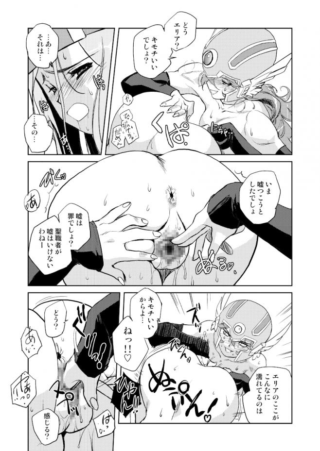 【ドラクエ エロ漫画・エロ同人誌】ショタっ子を食べまくってる巨乳女戦士を女僧侶が説教した結果wwwwwwwwwwwwwwwwwwwwwwwww priest_digital19