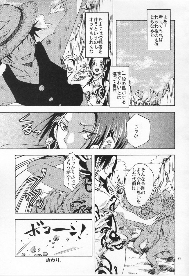 ワンピ エロ漫画・エロ同人誌|ハンコックがルフィをオカズにオナニーwww t_024