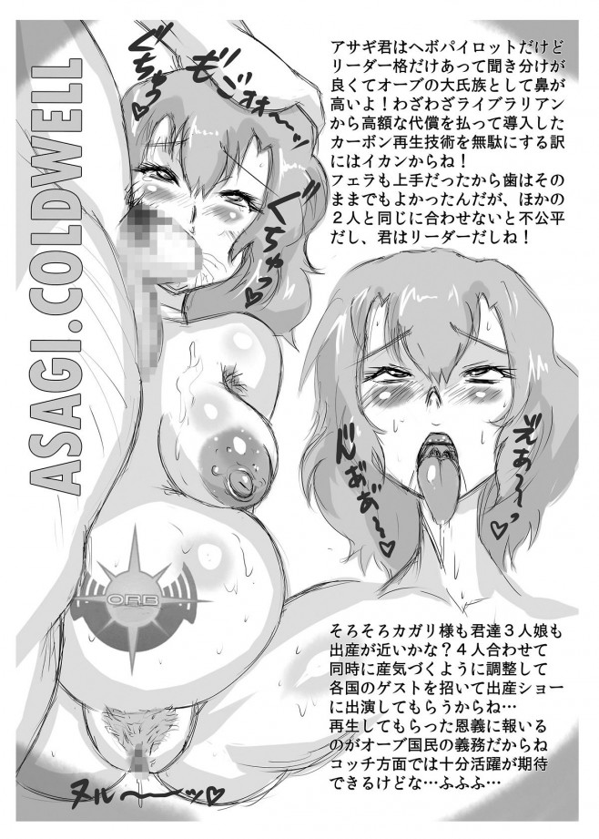 ガンダムSEED DESTINY エロ漫画・エロ同人誌|巨乳のカガリ・ユラ・アスハ達が捕らわれて陵辱調教されまくってるンゴwww t_06