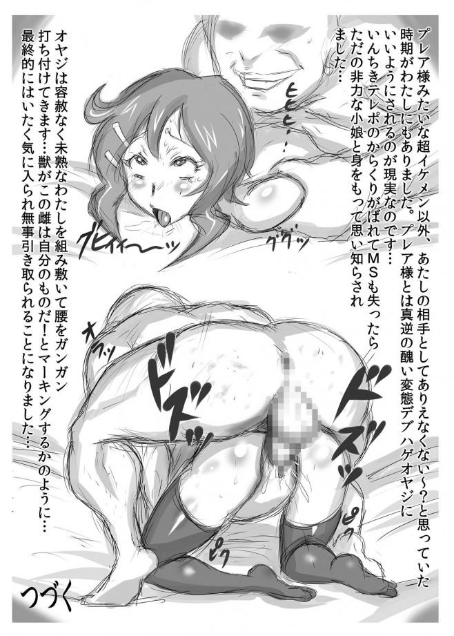ガンダムSEED DESTINY エロ漫画・エロ同人誌|巨乳のカガリ・ユラ・アスハ達が捕らわれて陵辱調教されまくってるンゴwww t_16