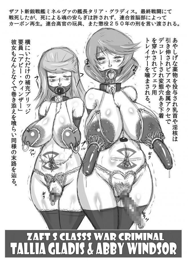 ガンダムSEED DESTINY エロ漫画・エロ同人誌|巨乳のカガリ・ユラ・アスハ達が捕らわれて陵辱調教されまくってるンゴwww t_18