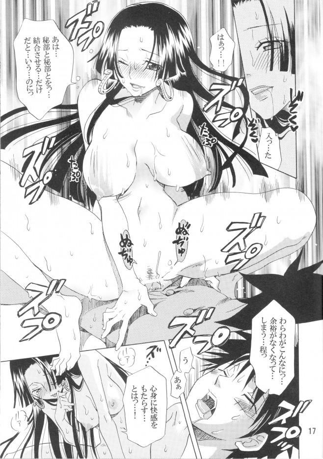 ワンピ エロ漫画・エロ同人誌|巨乳のハンコックがルフィにエッチ教えてるww t_Hebihime_sama_Goranshin_16