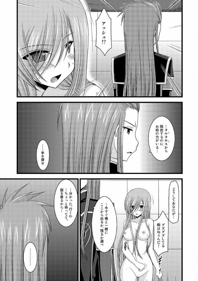 t_R5_0037_Layer 38